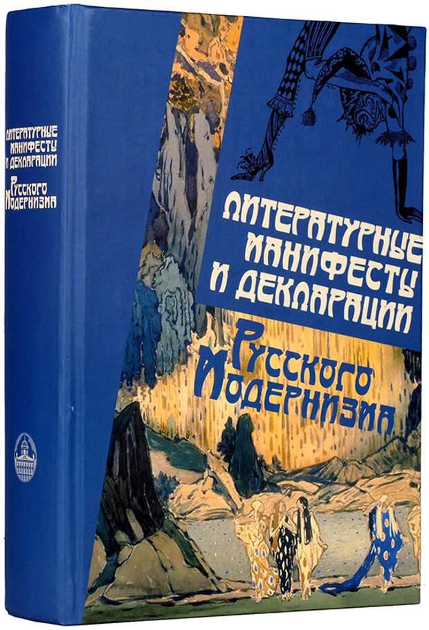 Литературные манифесты и декларации русского модернизма