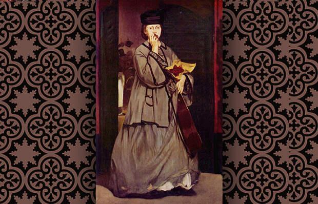 Эдуард Мане «Уличная певица», 1862, Музей изящных искусств, Бостон