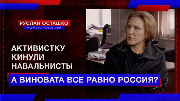 Кинутая навальнистами «активистка» жалуется на сограждан и хочет покинуть Россию