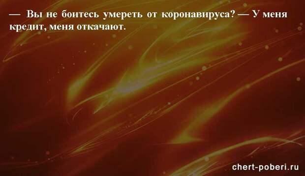 Самые смешные анекдоты ежедневная подборка chert-poberi-anekdoty-chert-poberi-anekdoty-58170329102020-12 картинка chert-poberi-anekdoty-58170329102020-12