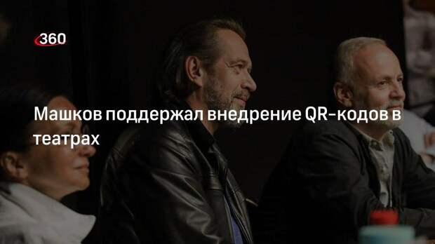 Машков поддержал внедрение QR-кодов в театрах