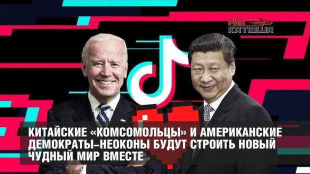 Китайские «комсомольцы» и американские демократы-неоконы будут строить новый чудный мир вместе