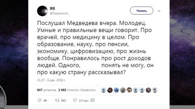 Дмитрий Медведев стал героем анекдота после интервью федеральным каналам.