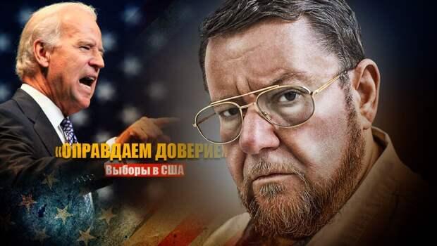 Сатановский пояснил, как России нужно общаться с США при президенте Байдене