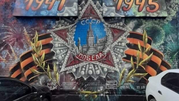 Новые граффити с орденом «Победа» появились в микрорайоне Кузнечики