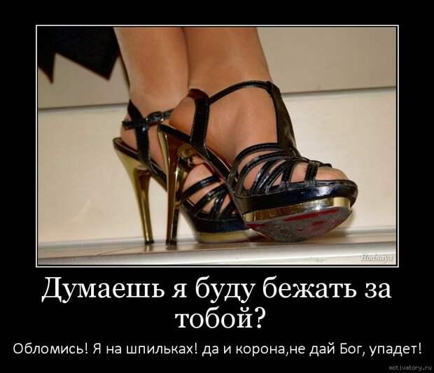 Шикарные и классные демотиваторы про женщин и девушек из нашей жизни со смыслом