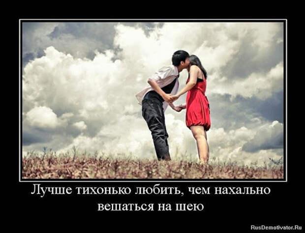 Лучше тихонько любить, чем нахально вешаться на шею » Демотиваторы ...