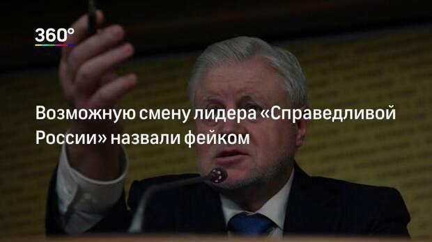 Возможную смену лидера «Справедливой России» назвали фейком