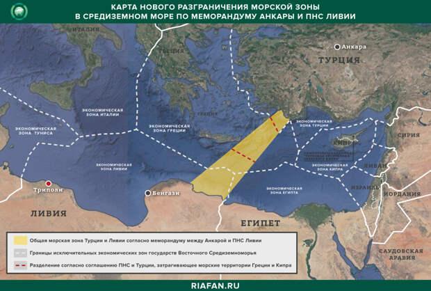 Турция и ПНС Ливии объединили свои ИЭЗ в Средиземном море