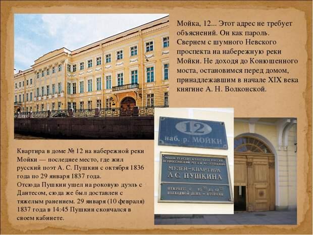Пушкин и анонимные письма