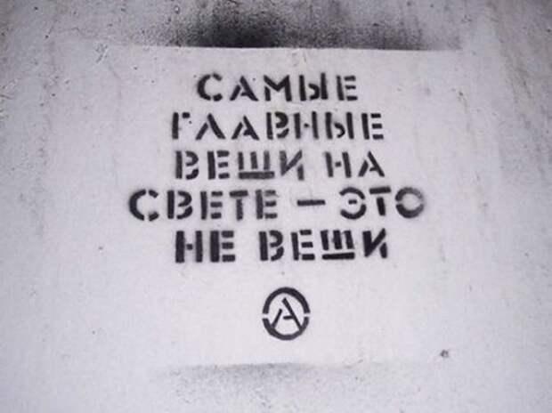 Вся правда на стене прикол, своими руками, сделай сам, юмор