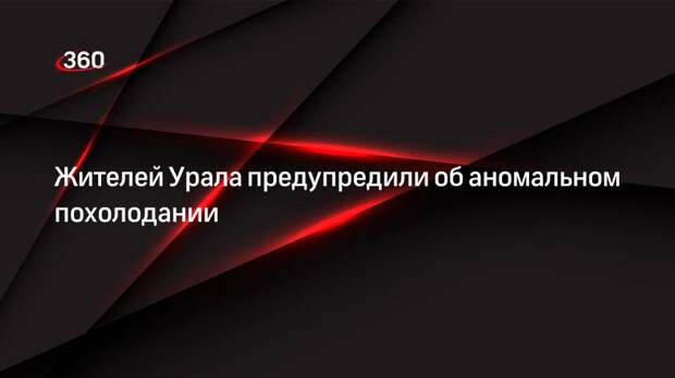 Жителей Урала предупредили об аномальном похолодании