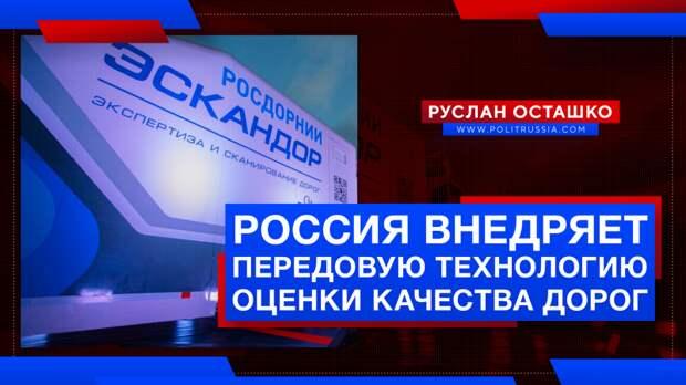 Россия внедряет передовую технологию оценки качества дорог