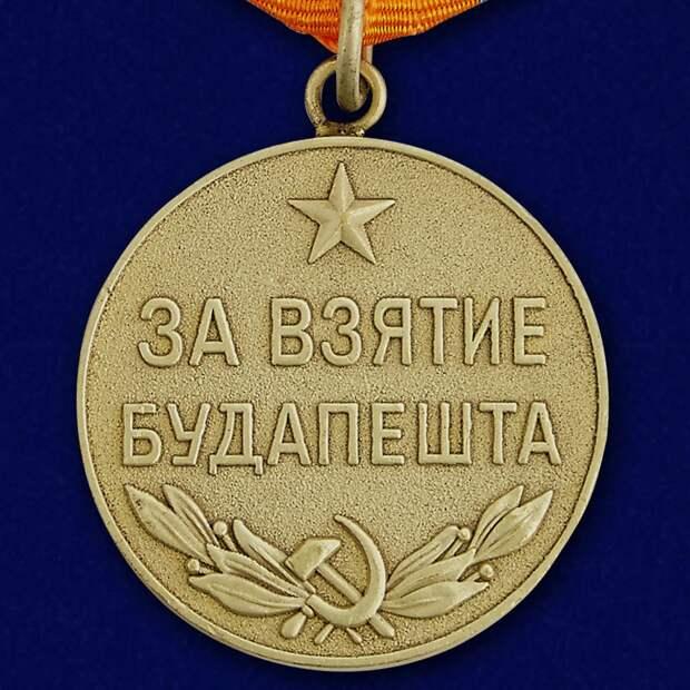 Юрий Селиванов: Медаль за город Будапешт
