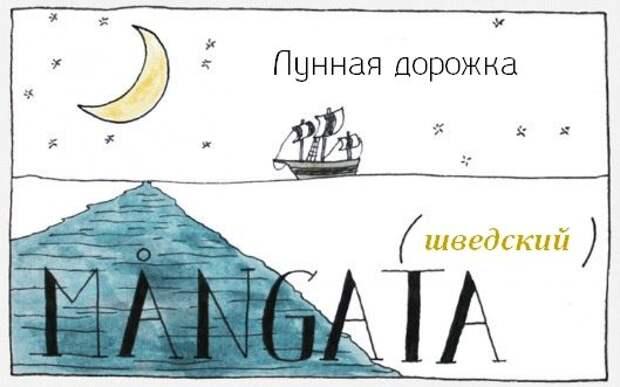 10 забавных непереводимых слов из разных языков мира