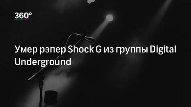 Умер рэпер Shock G из группы Digital Underground