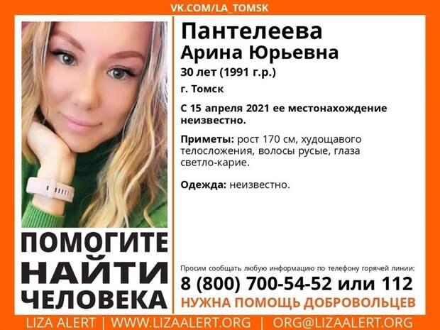30-летнюю томичку Арину Пантелееву ищут уже неделю. СКР проводит проверку