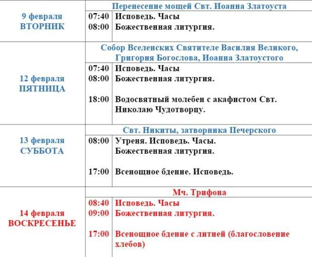 Храм на Ленинградском шоссе составил расписание богослужений на неделю