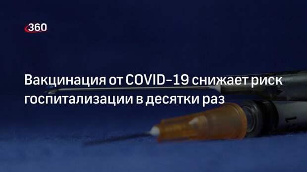 Центр по контролю и профилактике заболеваний США: невакцинированные от СОVID-19 попадают в больницы в 10-22 раза чаще