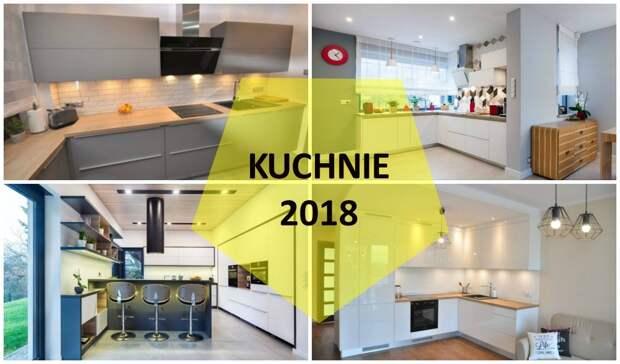 Модные кухни 2018