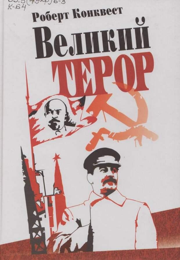 """Миф о """"кровавом геноциде Сталина"""" на Украине"""