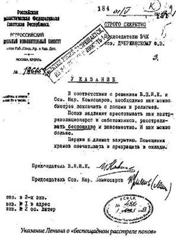 Был ли приказ Ленина о том, что пора расстреливать попов?