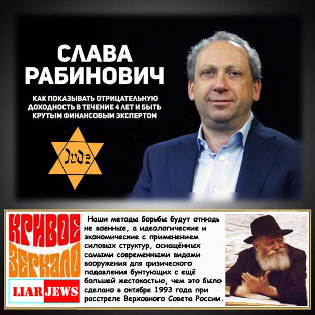 «За жизнь» с рабиновичами