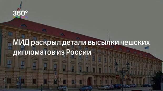 МИД раскрыл детали высылки чешских дипломатов из России
