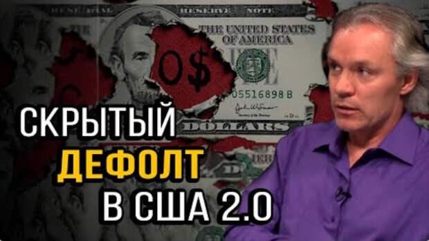 Как инфляция в Америке бьёт по карманам россиян. С. Ануреев, И. Нагаев