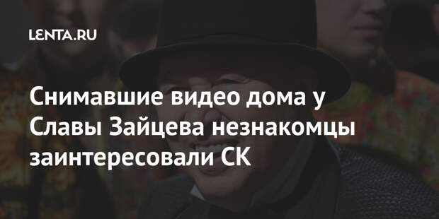 Снимавшие видео дома у Славы Зайцева незнакомцы заинтересовали СК