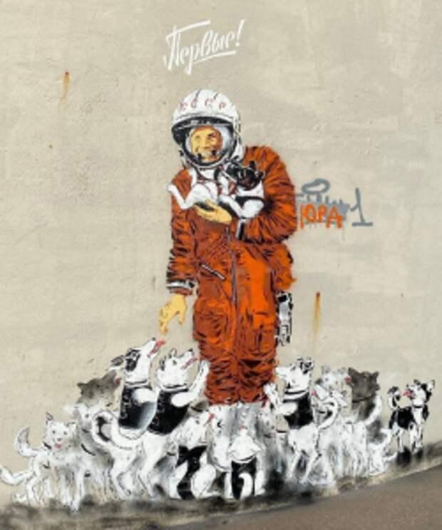 Хотели бы вы, чтобы граффити с Гагариным осталось на Новокуркиноском шоссе? — новый опрос