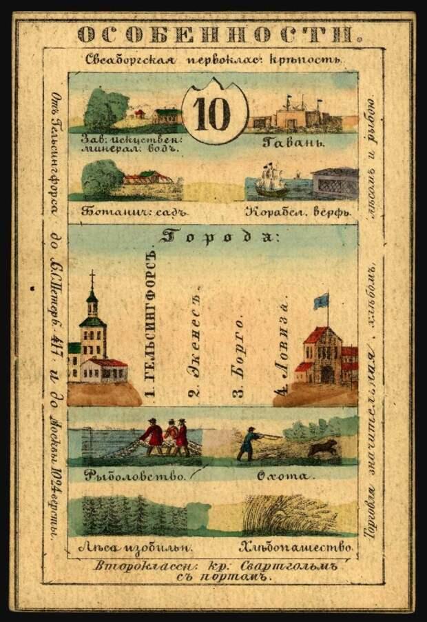 Губернии Российской империи 1856. Сувенирный набор открыток