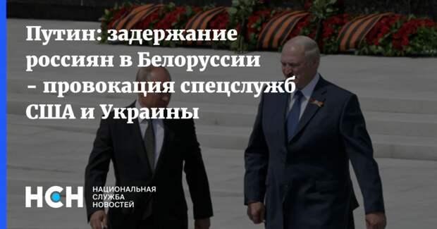 Путин: задержание россиян в Белоруссии - провокация спецслужб США и Украины