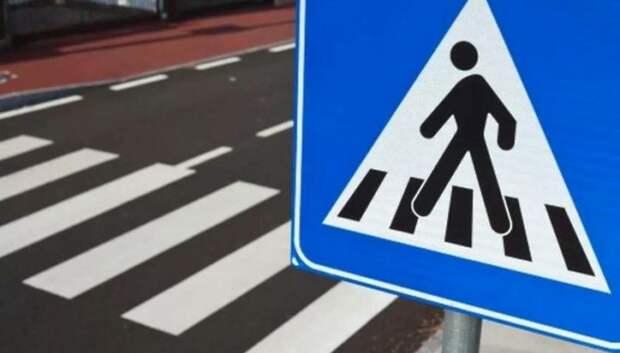 На пешеходных переходах Подмосковья появятся светодиодные маячки