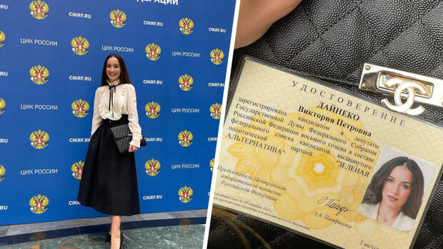 Викторию Дайнеко зарегистрировали кандидатом в депутаты Госдумы
