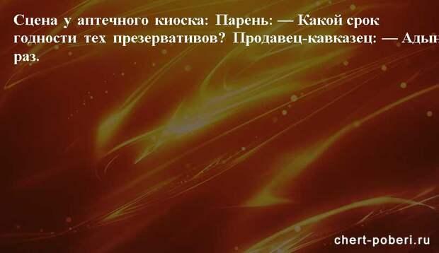Самые смешные анекдоты ежедневная подборка chert-poberi-anekdoty-chert-poberi-anekdoty-59540603092020-20 картинка chert-poberi-anekdoty-59540603092020-20