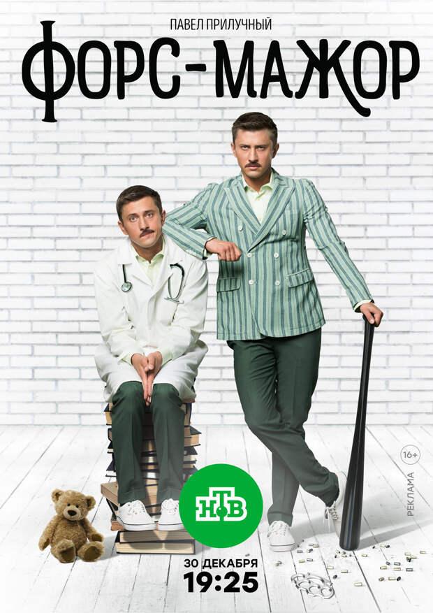 Перед Новым годом состоится премьера «Форс-мажора» с Павлом Прилучным