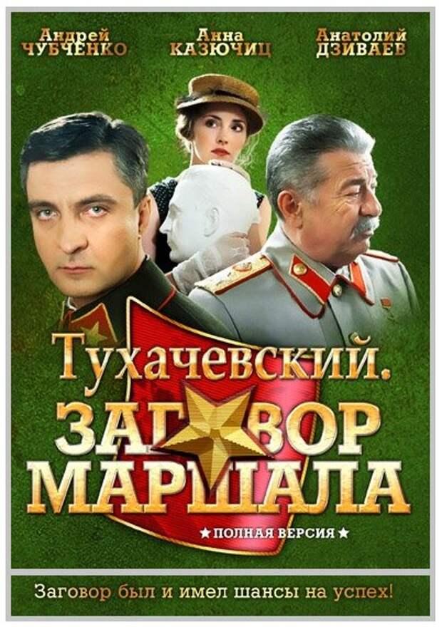 1. Предательство советских генералов в 1941  2. Измена 1941 года