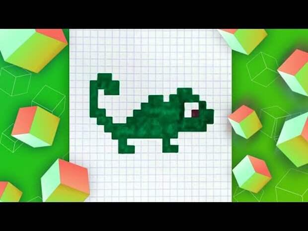 Хамелеон по клеточкам l Рисуем в тетради по клеточкам l Pixel Art