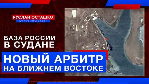 Россия создаёт военную базу в Судане, готовясь стать арбитром на Ближнем Востоке