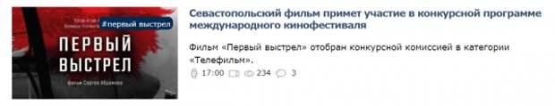 Севастопольские «патриоты»