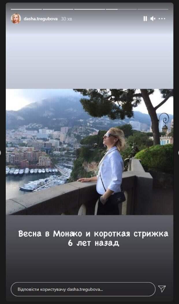 """Трегубова из """"Х-Фактора"""" с короткой стрижкой, показала, как покорила Монако: звезду не узнать"""
