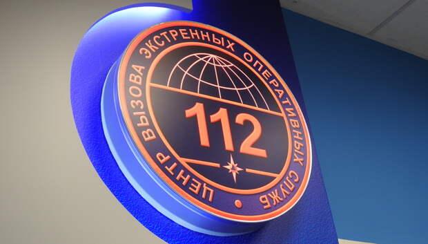 Систему‑112 Подмосковья перевели на усиленный режим работы