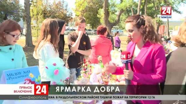 В крымской столице продолжается праздник благотворительности