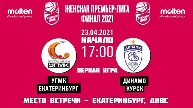 23.04.2021 17:00 УГМК (Екатеринбург) - Динамо (Курск)