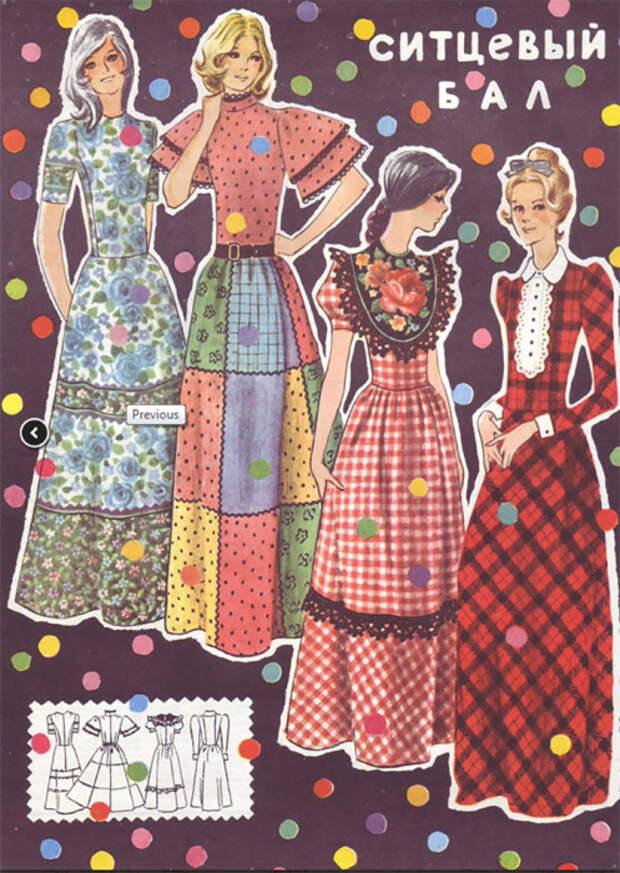 Журнал Работница, 1976