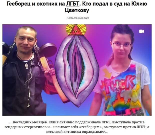 А Ходорковский-то гомосек – почему «МБХ Медиа» проповедуют ЛГБТ