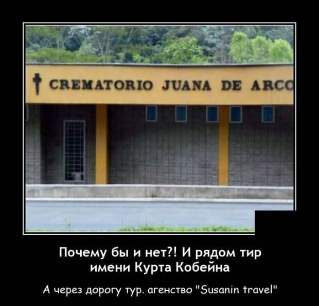 Демотиватор про крематорий