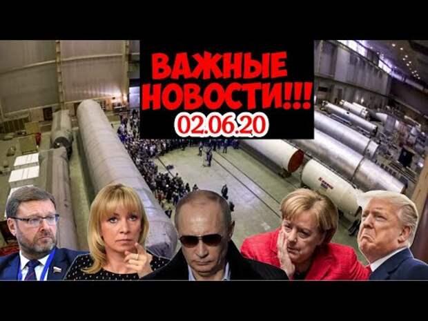 Наконец-то: в США заговорили об отмене антироссийских санкций. МИД России снова троллит США.