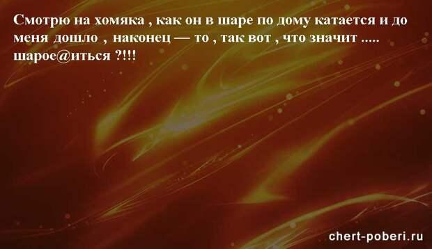 Самые смешные анекдоты ежедневная подборка chert-poberi-anekdoty-chert-poberi-anekdoty-20421212102020-5 картинка chert-poberi-anekdoty-20421212102020-5